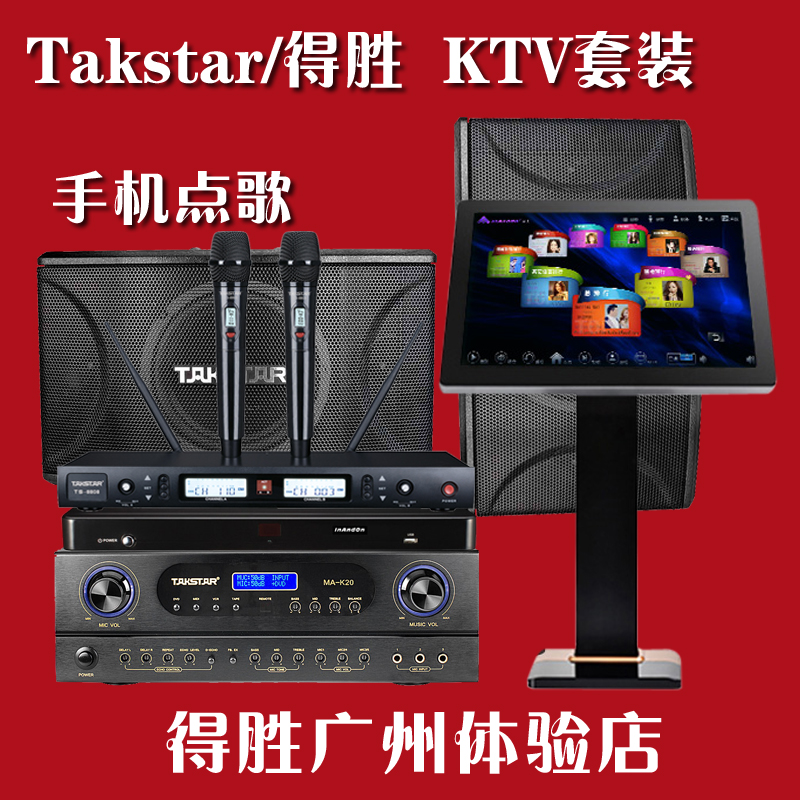 Takstar/victory MA-K20 ktv karaoke ok amplifier merge style stereo speaker amplifier kit