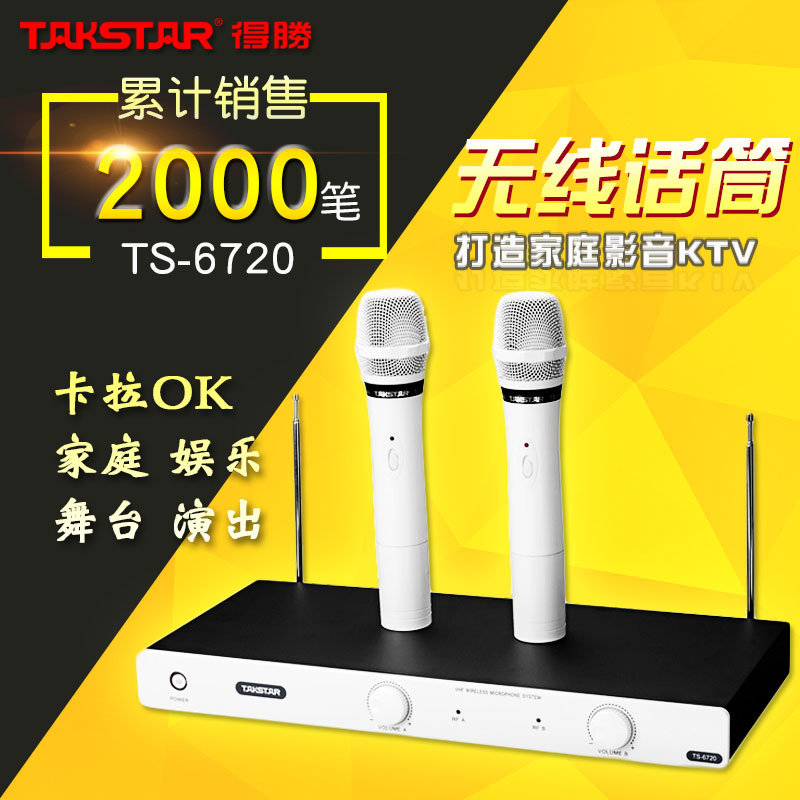 Takstar/victory ts-6720 wireless microphone microphone one for two professional ktv karaoke ok home