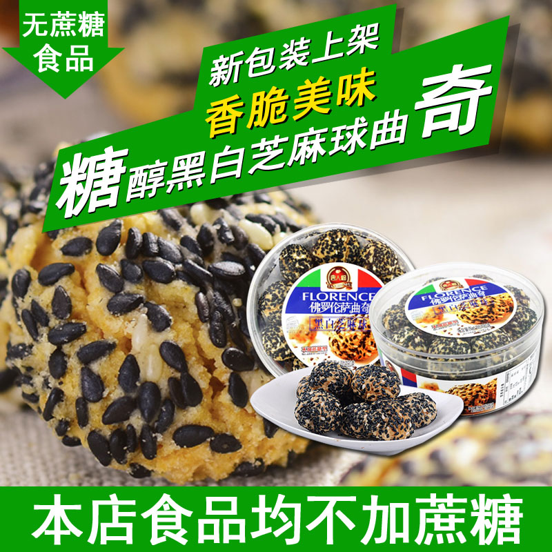 Tang renfu black and white sesame balls without adding sugar xylitol sugar diabetic people food stores snack crackers