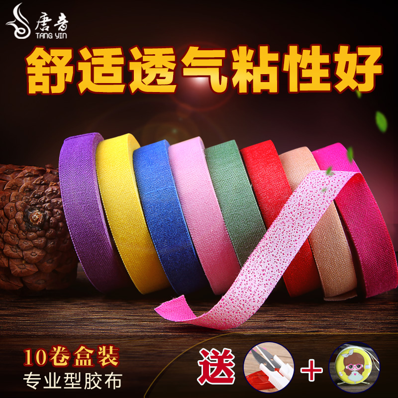 Tang yin children color type of professional playing guzheng tape tape breathable hypoallergenic tape pipa guzheng nails tape