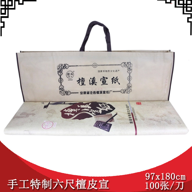 Tanxi special six feet raw rice paper anhui jing county xuan tan leather handmade calligraphy painting dedicated wenfangsibao shipping