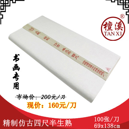 Tanxi xuan bansheng cooked rice paper handmade rice paper refined antique small regular script calligraphy painting dedicated special offer free shipping france