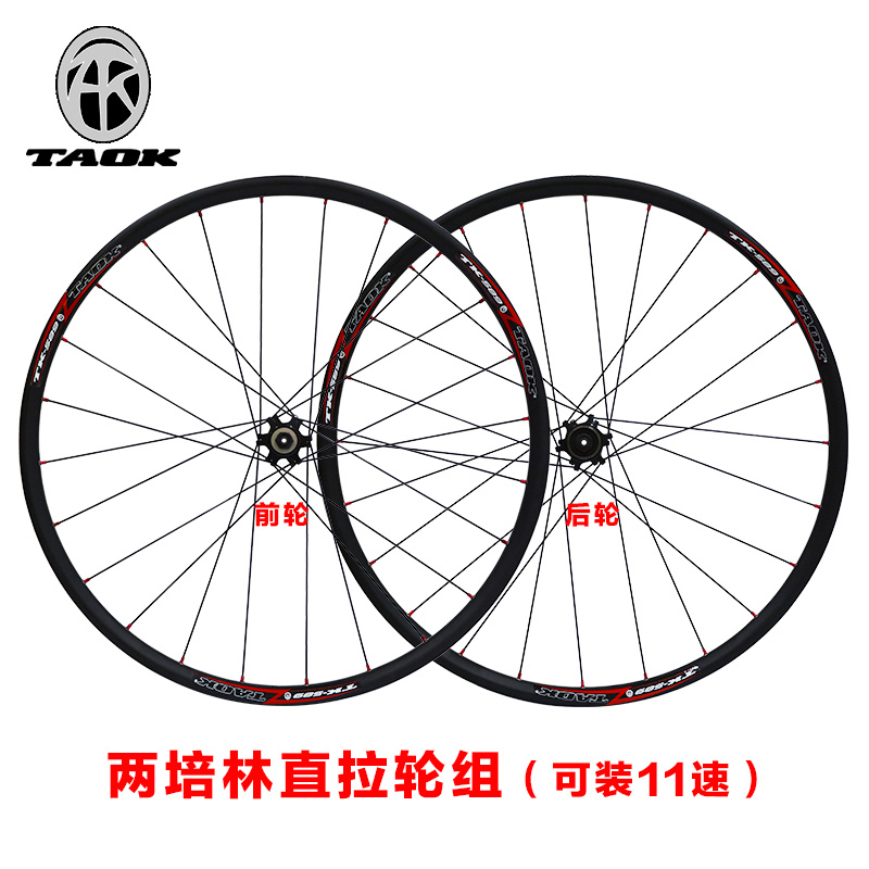 Taok tinto grams 26 inch mountain bike disc hubs peilin two straight pull reionized by carbon fiber 11 speed wheel Group