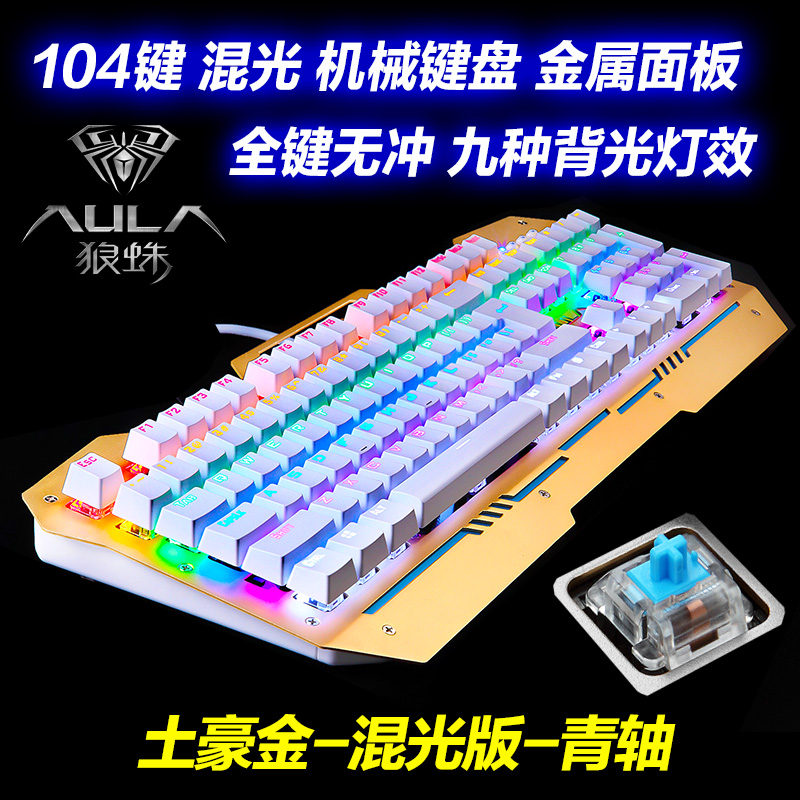 Tarentula harvester 104 key no red green axis mechanical keyboard black shaft axis lol dedicated gaming wired keyboard backlight