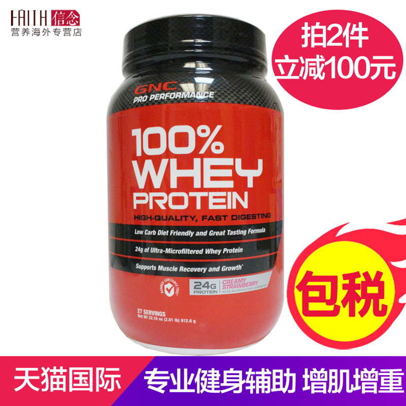 [Tax package] genuine american gnc gnc whey protein powder fitness gain muscle weight gain and improve immunity 2 Pound