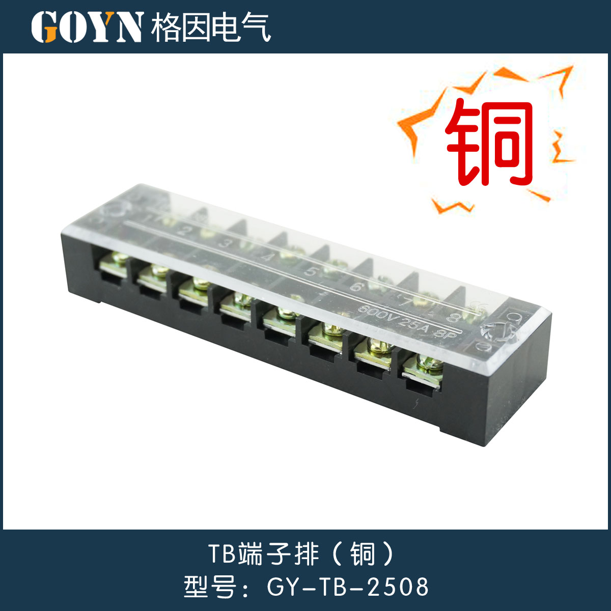 Tb-2508 wire connection terminal blocks for copper wiring row connector terminal strip 25a 8 p