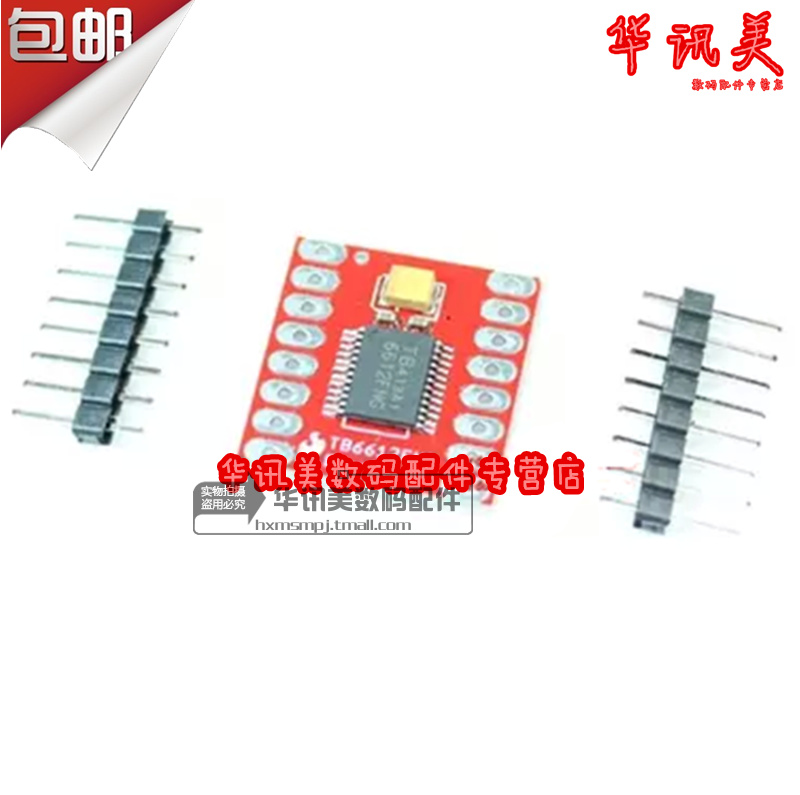Tb6612fng high performance super l298n motor drive module small volume self balancing 3pi supporting