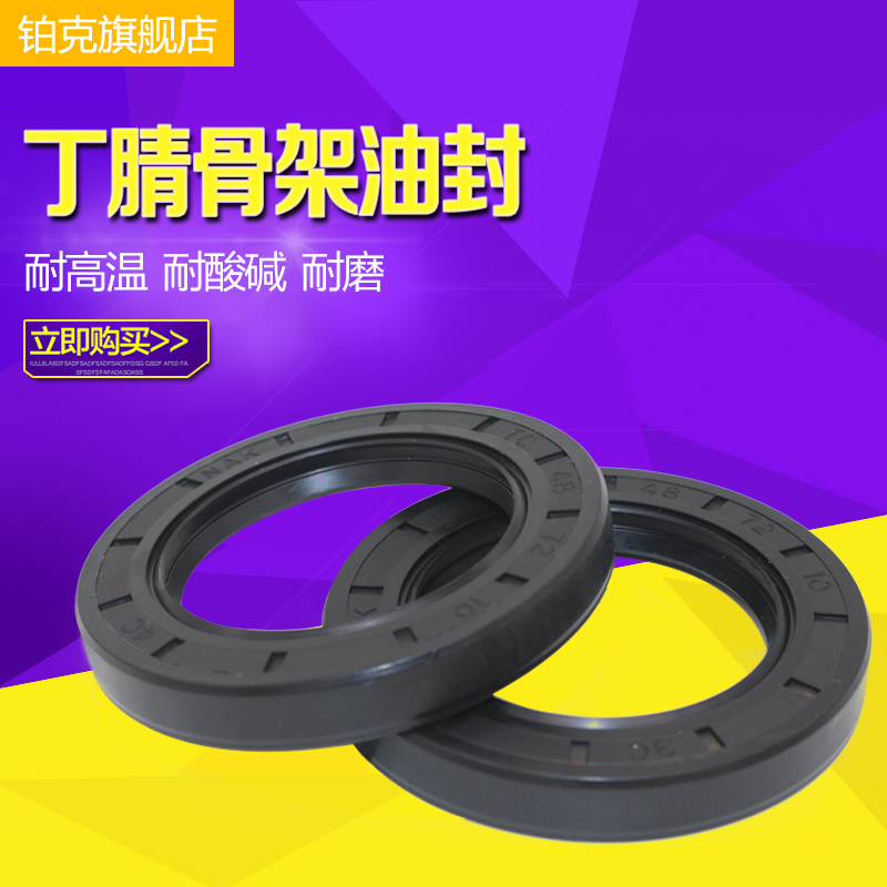 Tc oil seal 70*105*12/13 ,70*110*8/10/12/13 ,80*105*10/12 /13