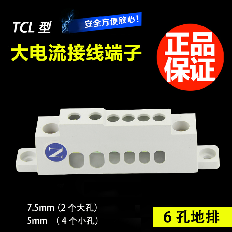 Tcl magnetic-optical type distribution box with 6 holes zero line terminal zero to row to row distribution box with no Aircraft