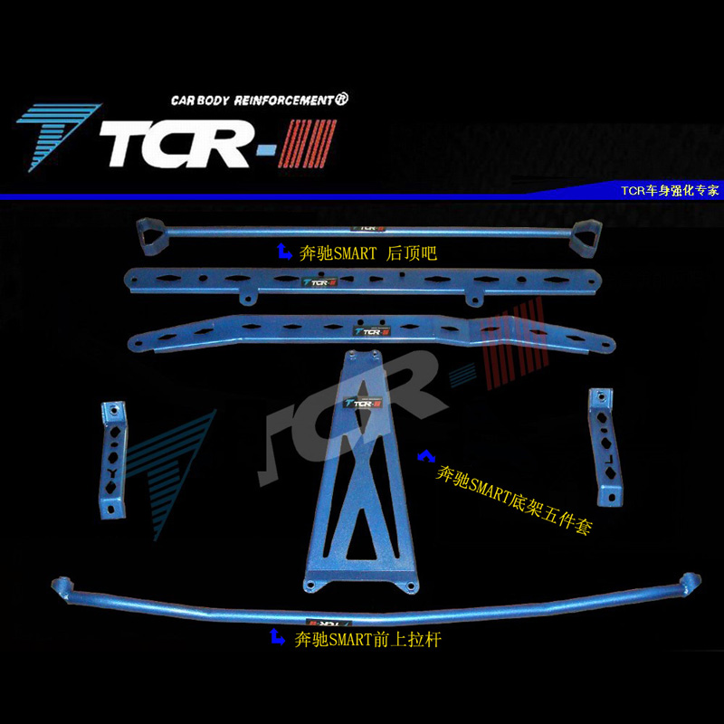 Tcr balancing pole benz c200 c200k e department slk300 smart mustang derrick rod before the top bar