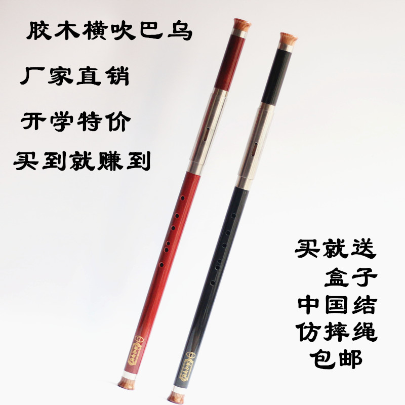 Tea horse road bakelite imitation mahogany cross blowing bau bau yunnan imitation ebony bau f g tune tune musical instruments to send the box