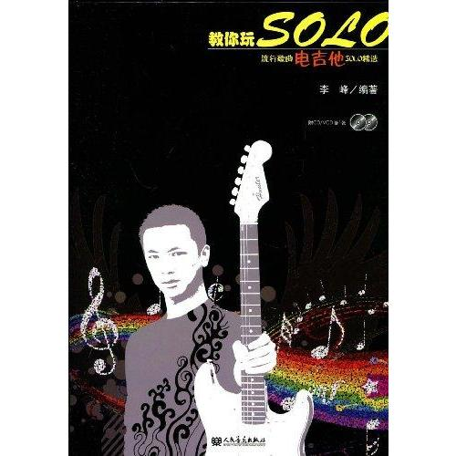 Teach you to play solo/electric guitar solo pop songs featured (with cd-rom 1. 1cd) li feng music Xinhua bookstore genuine selling books wenxuan network