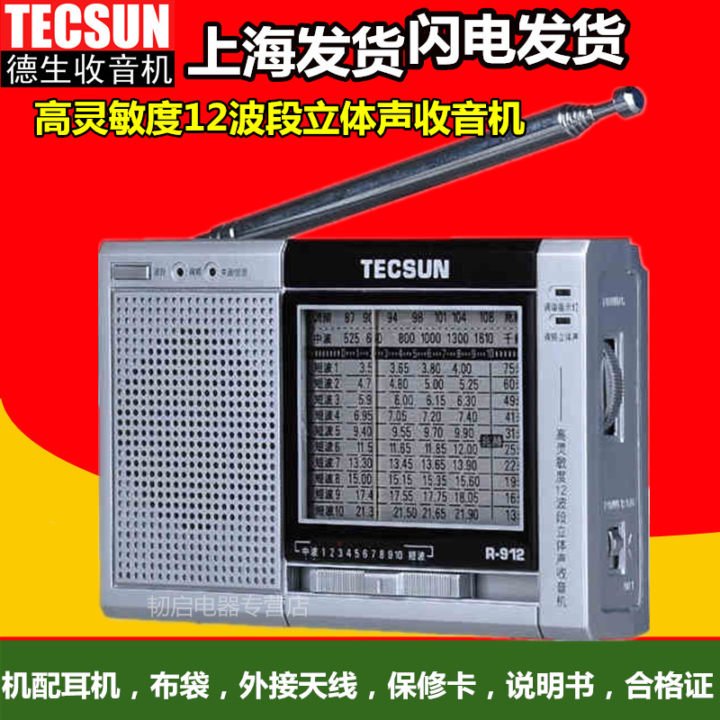 Tecsun/desheng r-912 high sensitivity 12 band portable stereo radio desheng semiconductor
