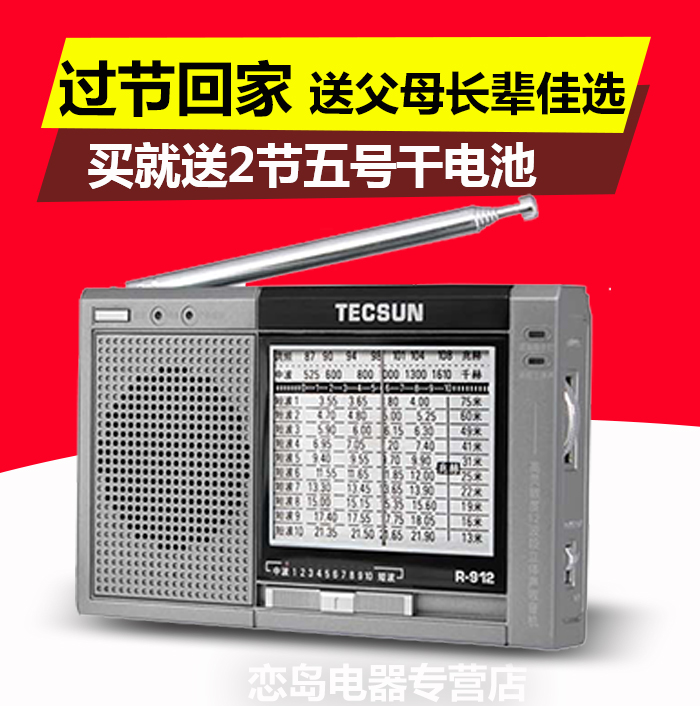 Tecsun/desheng r-912 portable radios elderly full band radio broadcast semiconductor