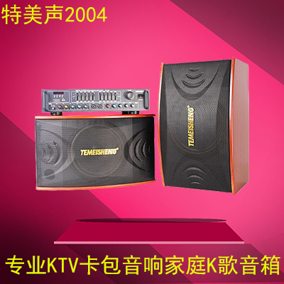 Temeisheng temeisheng 2004 10 inch professional ktv card package sound package family k song speaker stereo