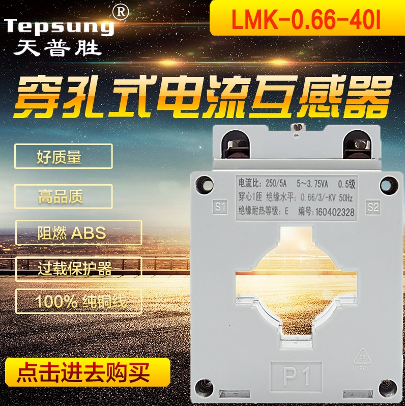 Tempe wins LMK-0.66-40I current transformer 800/5 300/5 sensor transmitter 30/5