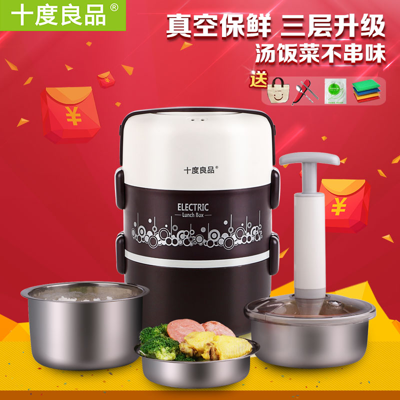 Ten degrees yield sd-923 electric heating lunch box lunch box three stainless steel liner insulation plug plus thermal hot meal is lunch box