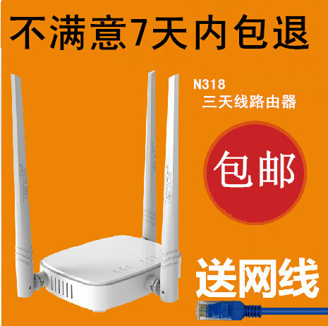 Tenda n318300m n310 upgraded version of the wireless router three antenna 300 m wifi to send network cable