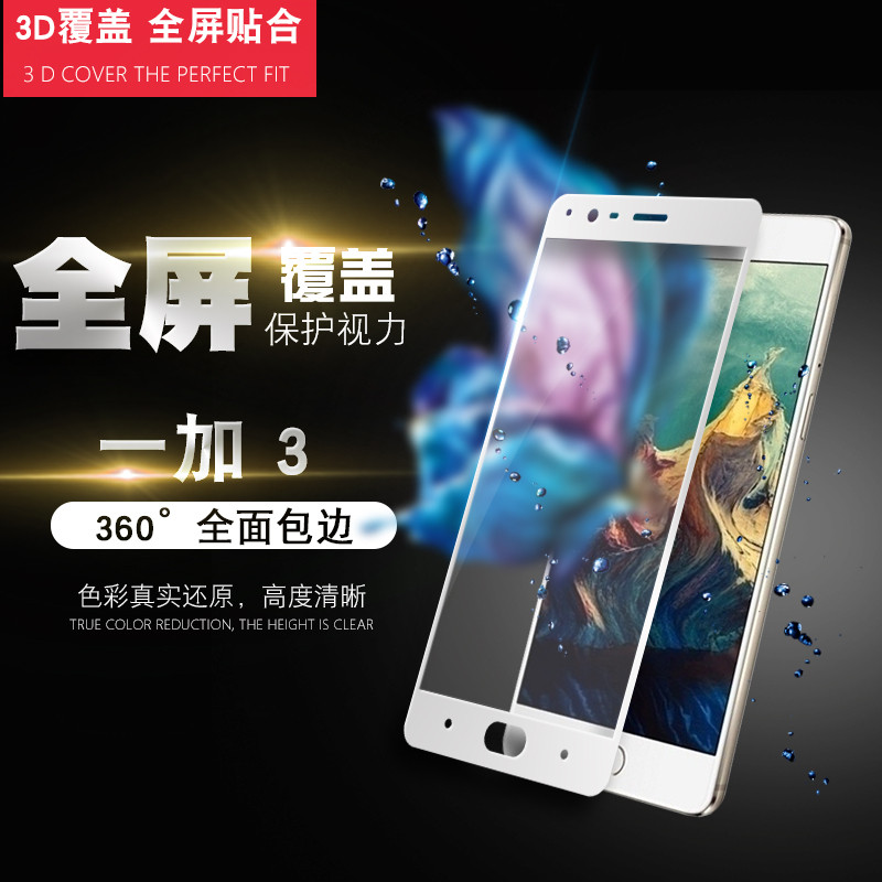 Teng color one plus one plus one plus one plus one plus one plus 3 tempered steel membrane film 3 mobile phone film full screen overlay glass fingerprint proof tempered glass membrane film