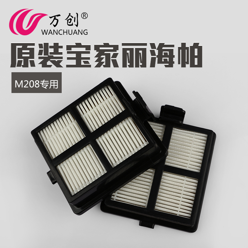 Tens of thousands of adaptering chong po yau m208 mites machine dust vacuum cleaner accessories haipa filter cartridge filter core germany bob-home