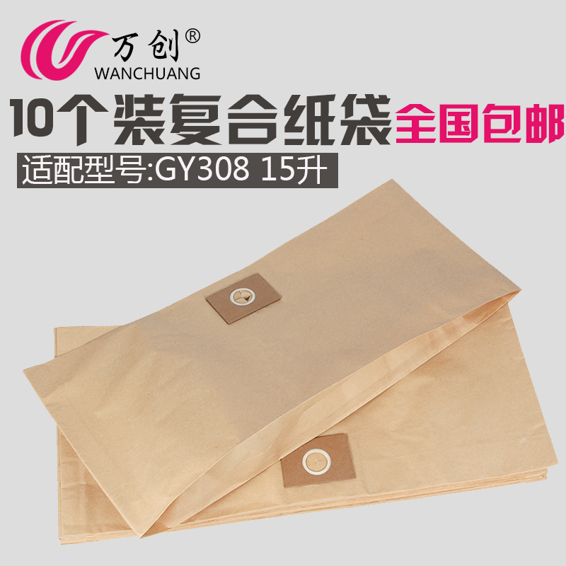 Tens of thousands of creating adaptering po yau gy-308 vacuum cleaner dust bag accessories 15 liters bag garbage bag filter bag dust bag