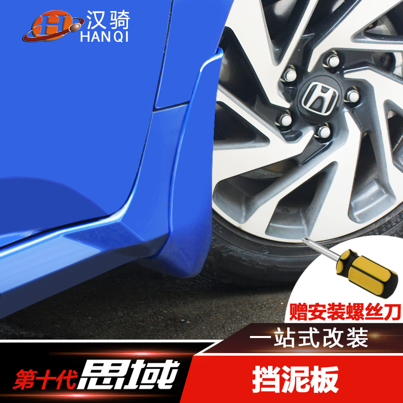 Tenth generation of the new civic honda civic fender 16 special modification of the original car color paint fender fender Leather mudguard