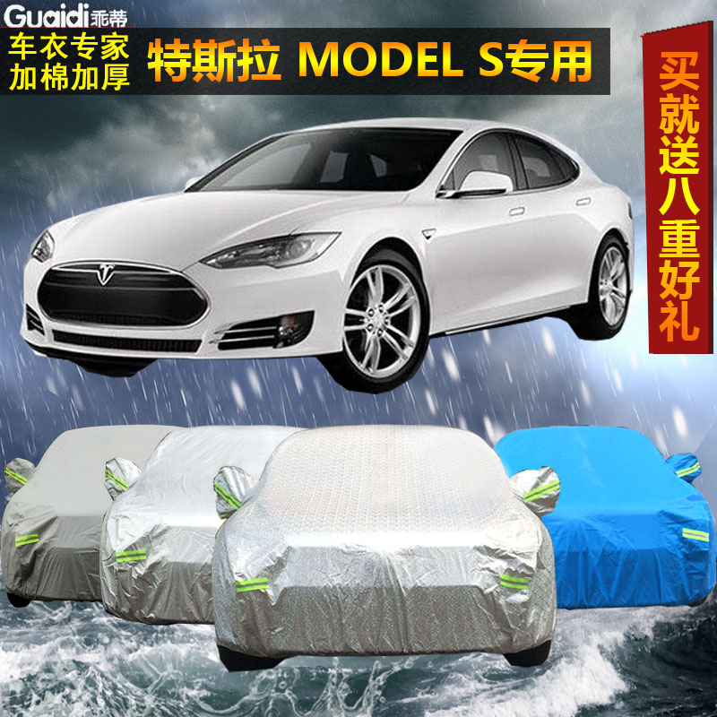 Tesla tesla model s sewing car cover car cover special aluminum rain and sun shade thicker insulation sunscreen dust