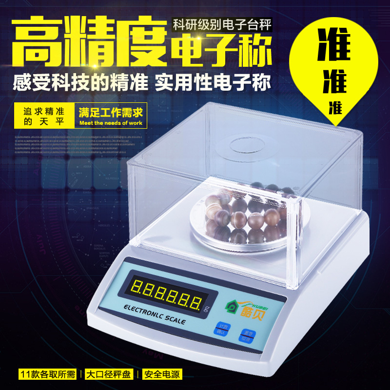 Textile high precision electronic scale balance scale precision electronic scales weighing 0.001 yellow gold jewelry 0.01g