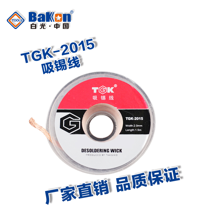 Tgk desoldering wick line TGK-2015/3015 unleaded suction tin with low residue suction tin tin line drawing line