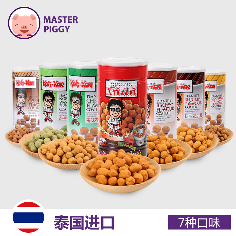 Thailand brother peanuts mustard flavor barbecue flavor snack peanuts shrimp taste 7 kinds of flavors imported casual snack nuts