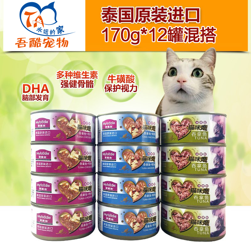 Thailand imported wheat fortemedia cat kitty love boiled canned cat 170g * 12 cans tastes mix and match free shipping