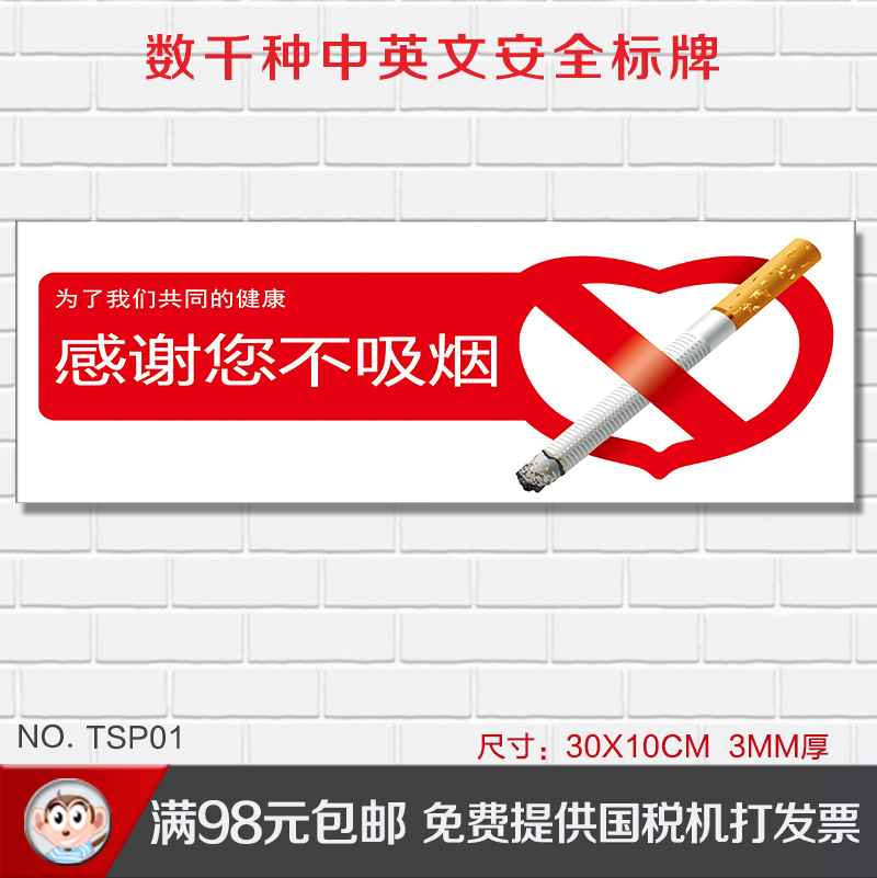 Thank you for not smoking signs no smoking signs prompt card signage corporate restaurant factory customized cards