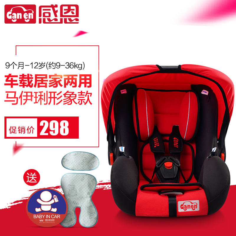 Thanksgiving baby car seat child safety seat baby car seat baby basket type seat baby seat 12,2% months