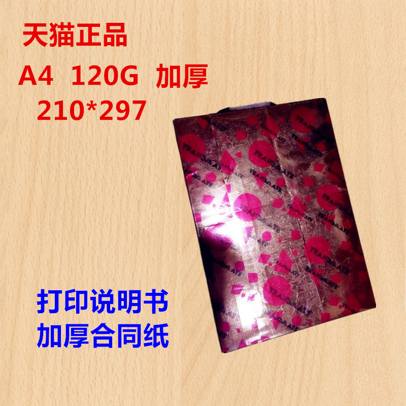 That us shipping 120g sided a4 copy paper 100g a4 thick paper manual paper contract
