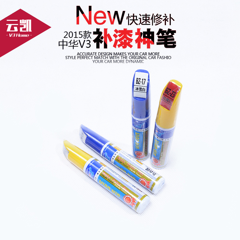 The chinese v3 v3 dedicated fill paint pen car scratch car paint scratch repair paint scratch repair pen free shipping