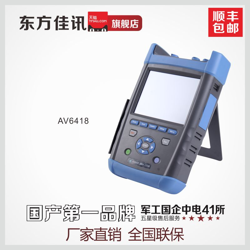 The country's total generation of clp 41 otdr optical time domain reflectometer AV6418 37/35 db