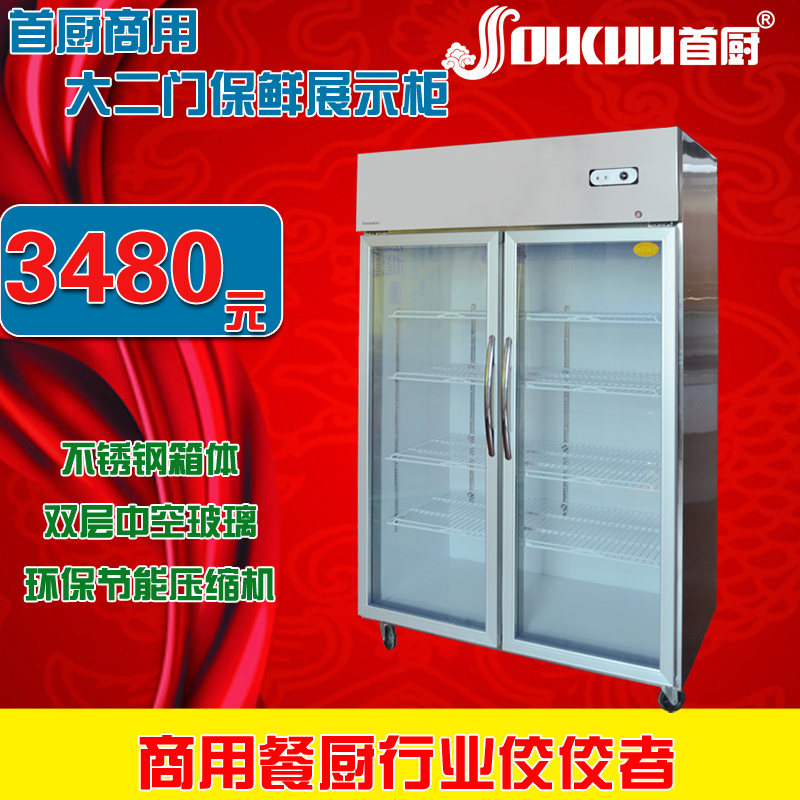 The first kitchen 04-2B commercial refrigerated display cabinets stainless steel big two vertical storage cabinets glass display cabinet showcase