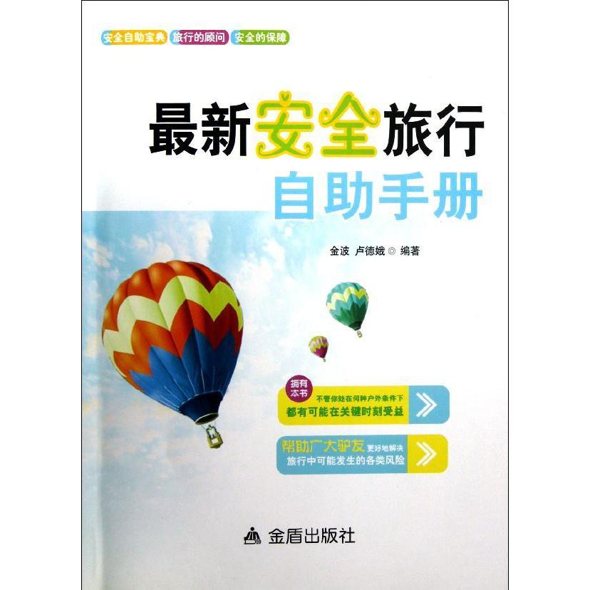 The latest security travel buffet handbook selling books genuine outdoor tourism xinhua bookstore selling books xinhua bookstore selling books xinhua bookstore Selling books xinhua bookstore selling books