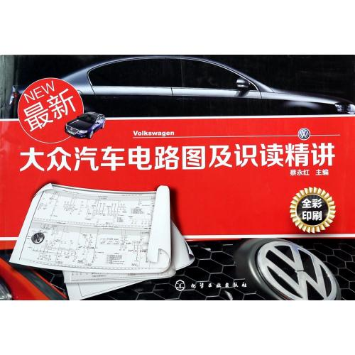 The latest volkswagen car circuit diagram and throuh succinctly (full color printing) cai yonghong genuine books