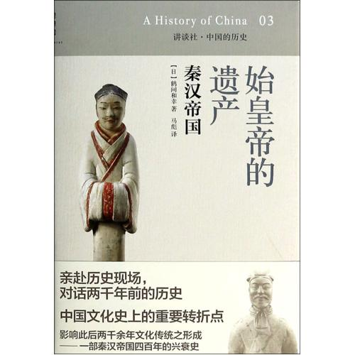 an introduction to the history of the han chinese The chinese writing system is amongst the oldest recognized written languages - a few of the earliest examples of ancient chinese writing date back to four thousand years ago.