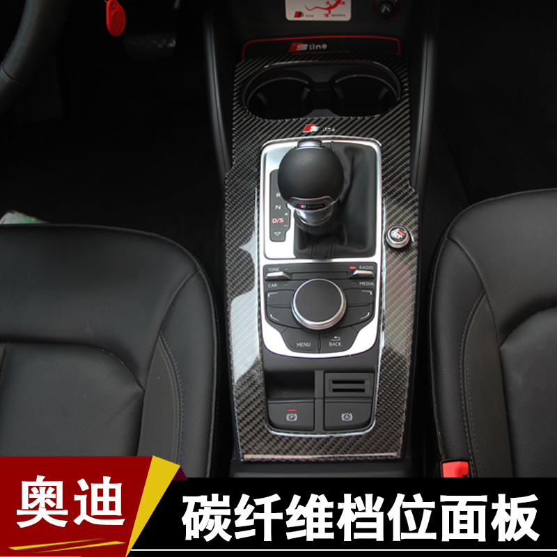The new audi a3 special gear box interior conversion of carbon fiber gear panel decorative stickers affixed sline standard steering wheel