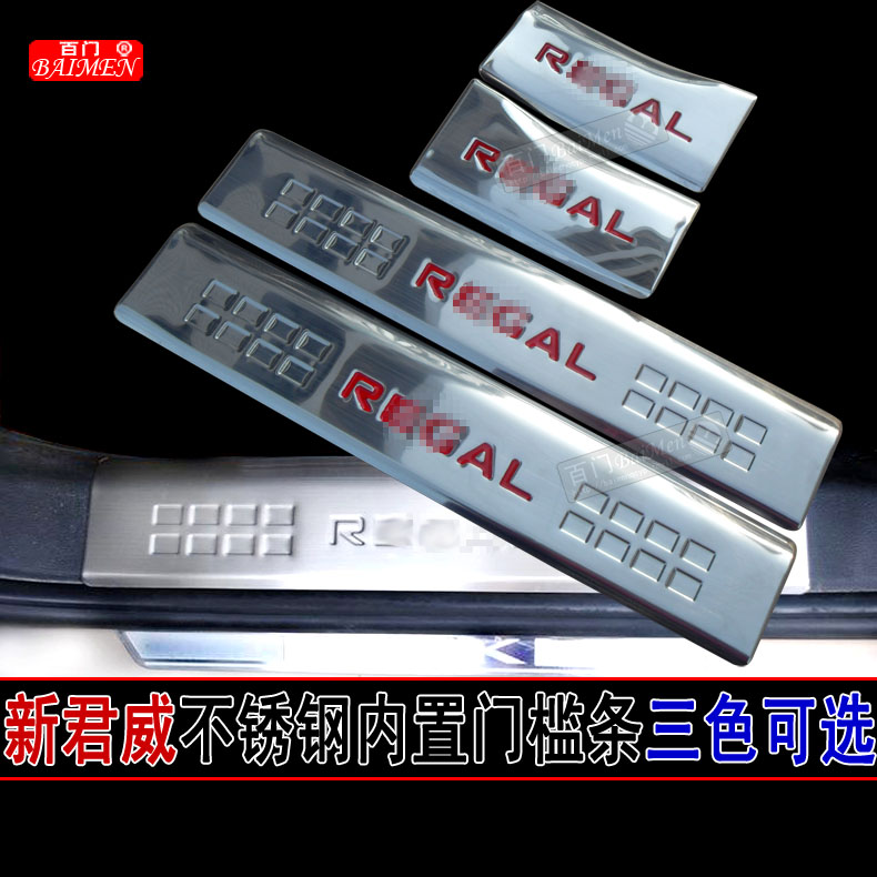 The new buick regal/15 new regal/gs dedicated thick stainless steel pedal welcome welcome pedal built-in threshold of article