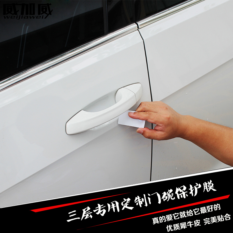 The new buick regal lacrosse ang kela hideo gtxt ang kewei excelle door bowl protective film rhino pilar hand film