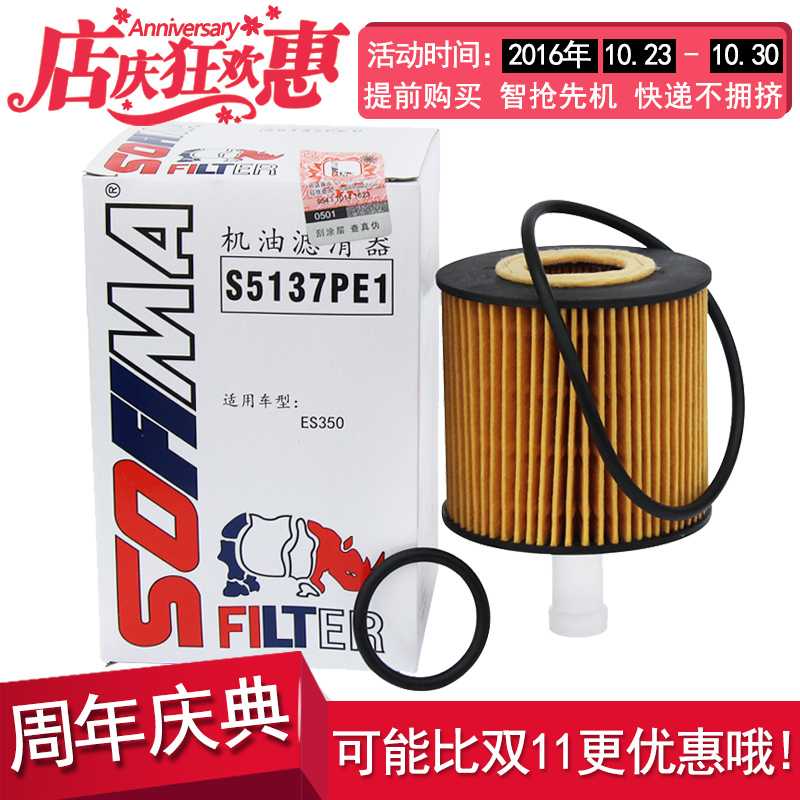 The new camry rav4 highlander 2.0 t 2.5 2.7 3.5 oil filter grid suofei ma filter