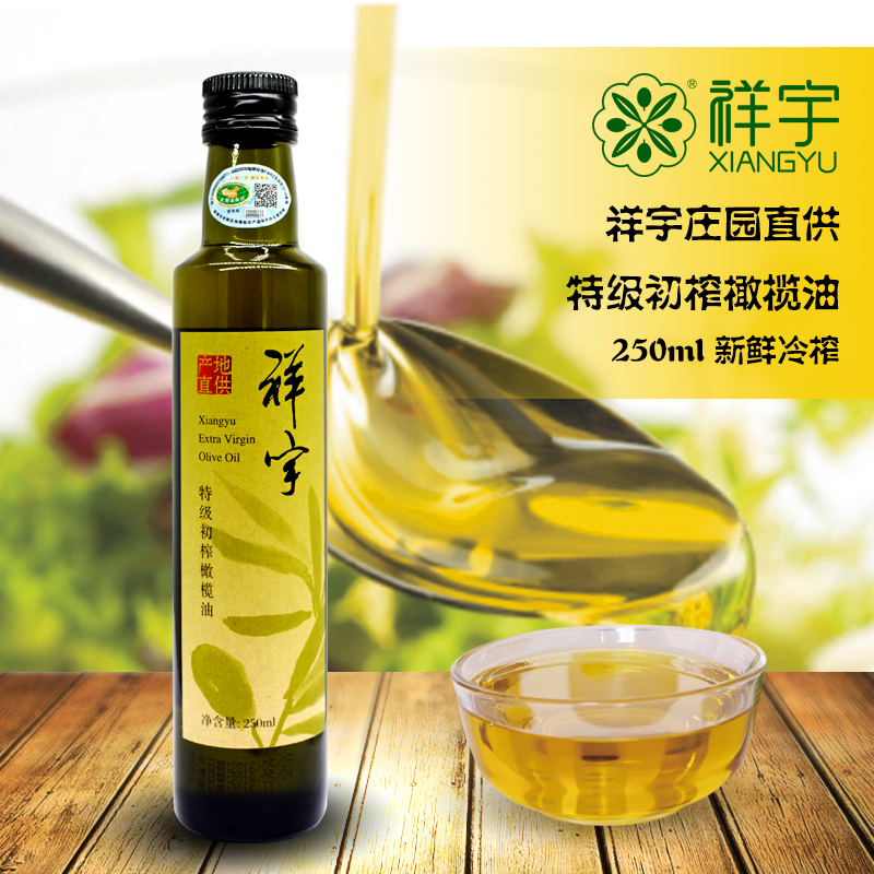 The new cheung yu estate extra virgin olive oil cooking oil 250 ml/bottle of vegetable oil cooking oil bag Shipping