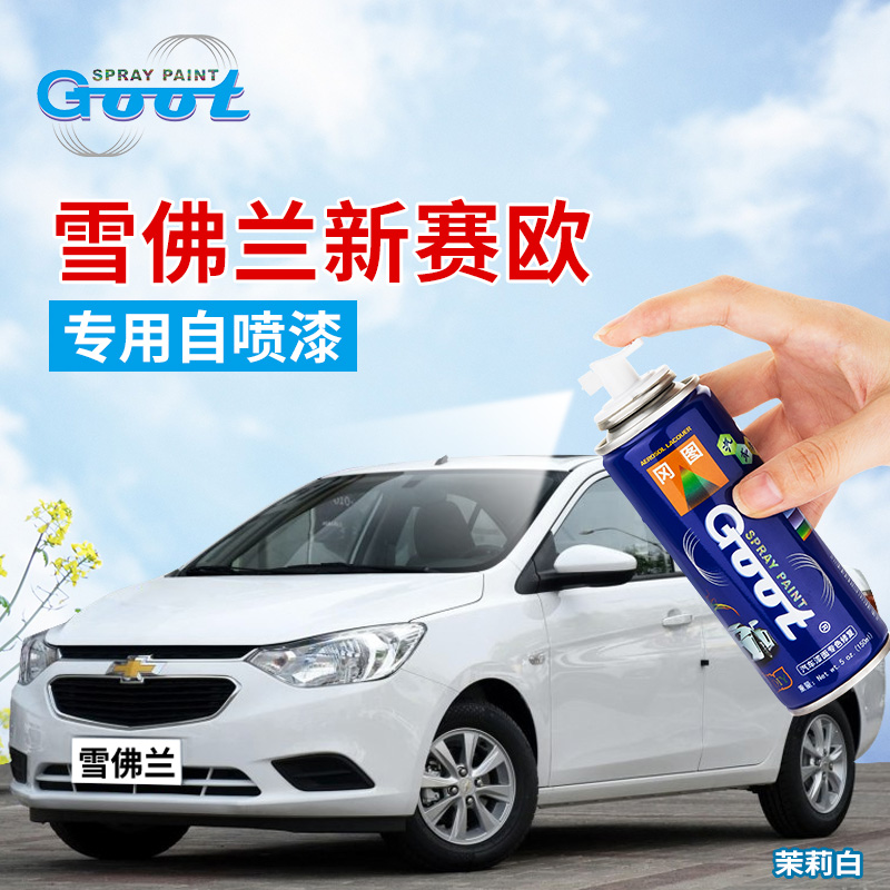 The new chevrolet sail car auto paint repair paint pen point starfish amber orange jasmine white silver blue new month