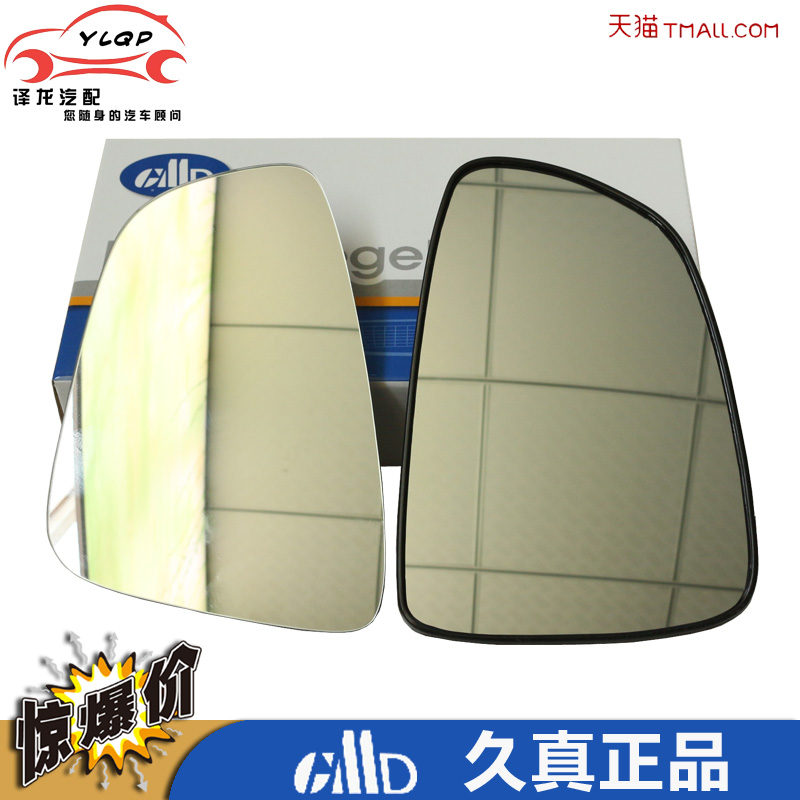 The new chevrolet sail sail 3 side mirror piece rearview mirror to submit really long paragraph steam car car reflective mirror