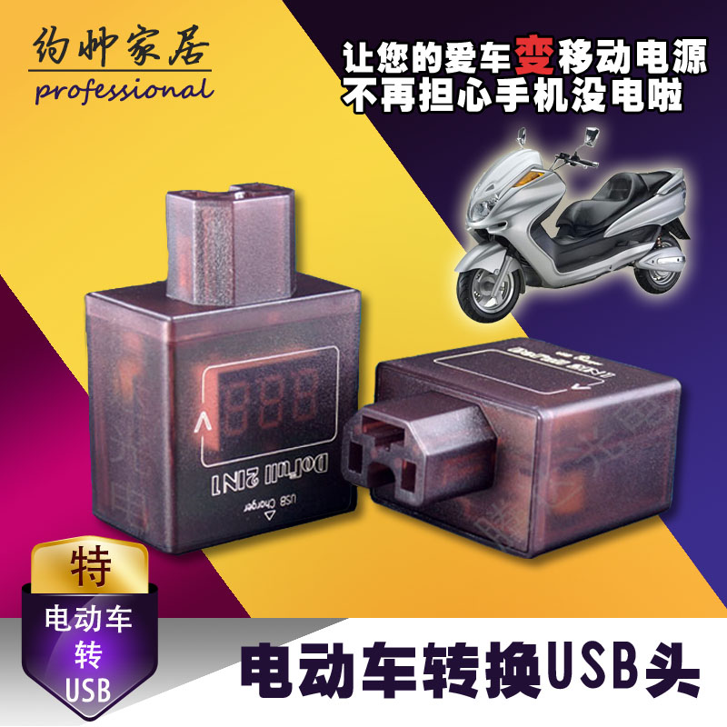 The new electric car products word 36v48v60v80v connector to usb phone charger car charging treasure.