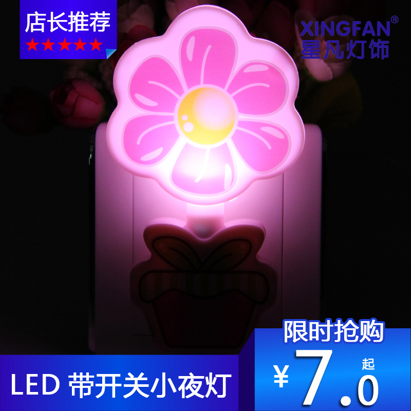 The new led night light with a switch fan lamp creative bedside lamp bedroom living room lamp night light sunflower