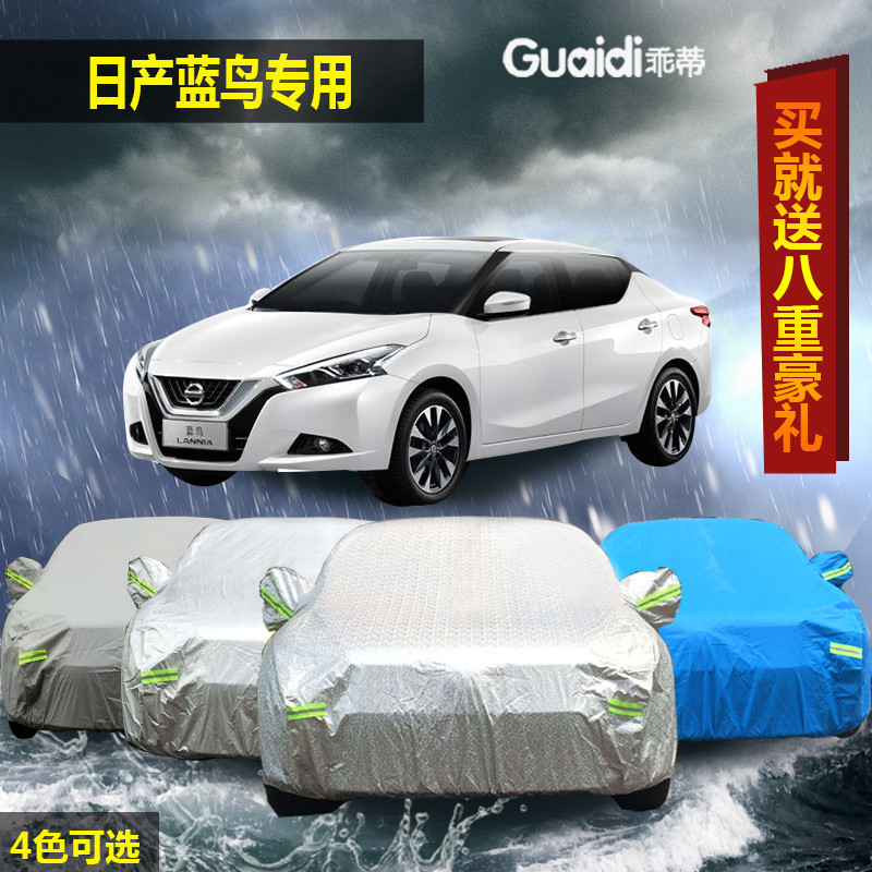 The new nissan bluebird plus special thick sewing car cover dust sunscreen car hood insulation aluminum rain and sun shade